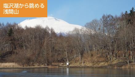 塩沢湖から眺める浅間山