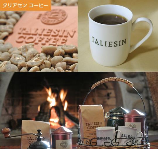 タリアセン コーヒー
