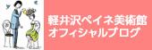 軽井沢ペイネ美術館 オフィシャルブログ