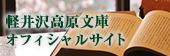 軽井沢高原文庫オフィシャルサイト