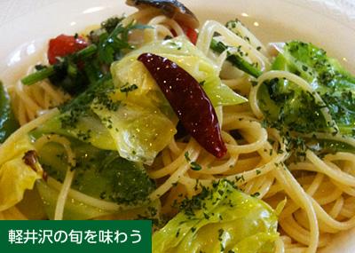 軽井沢の旬を味わう