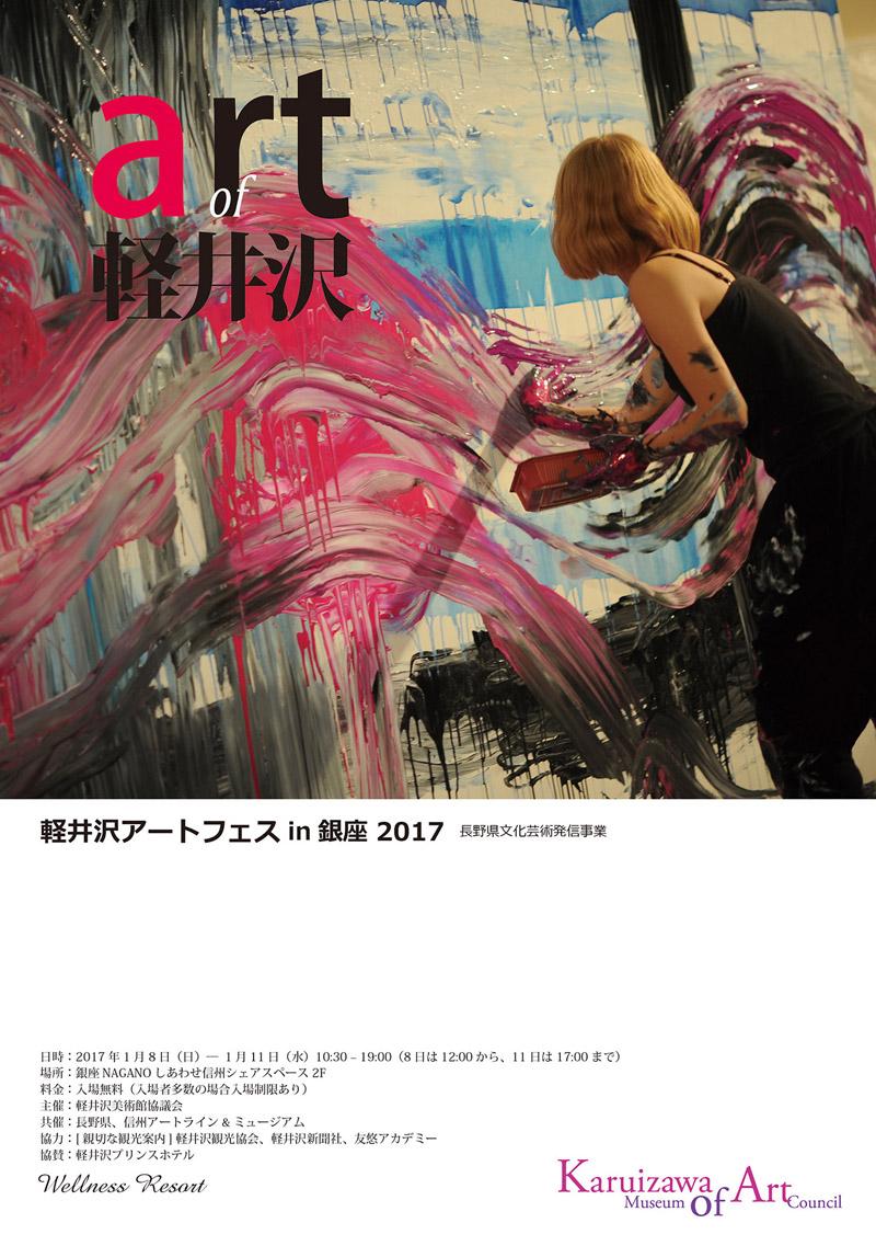 軽井沢アートフェス