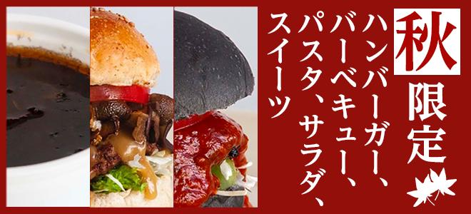 秋限定!ハンバーガー、バーベキュー、パスタ、サラダ、スイーツ