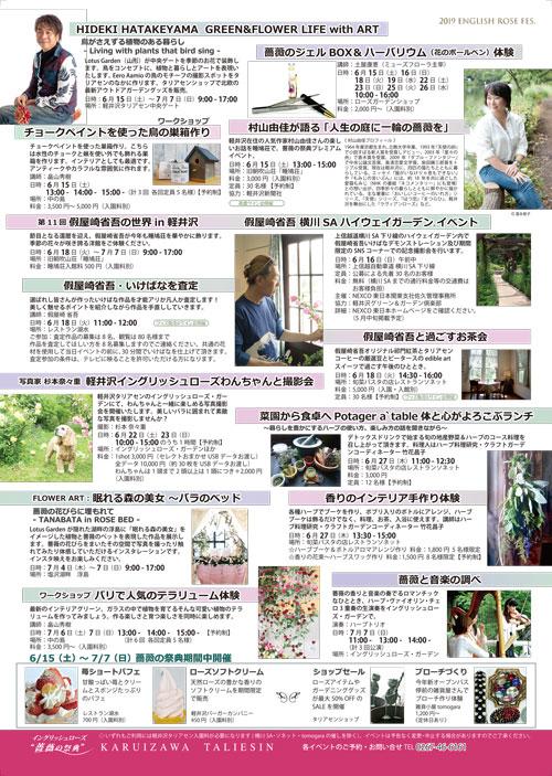 イングリッシュローズ薔薇の祭典/軽井沢タリアセン