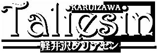 KARUIZAWA Taliesin 軽井沢タリアセン