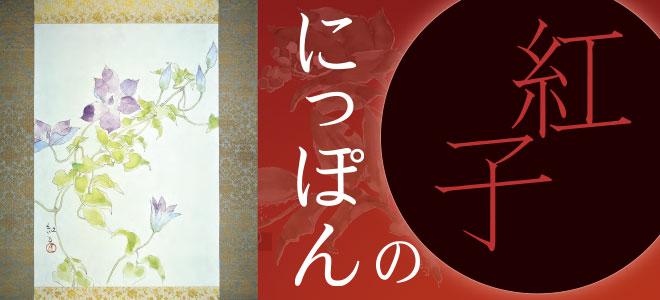 紅子のにっぽん —屏風絵・墨絵・掛軸など—