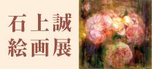 石上 誠 絵画展