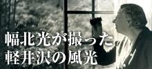 幅北光が撮った軽井沢の風光