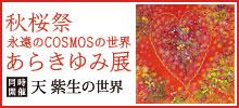 秋桜祭 永遠のコスモスの世界 あらきゆみ展 in Taliesin 睡鳩荘