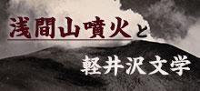 「浅間山噴火と軽井沢文学」展