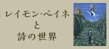 「レイモン・ペイネと詩の世界」展