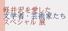 「軽井沢を愛した文学者・芸術家たち」展