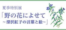 夏季特別展「野の花によせて〜深沢紅子の言葉と絵〜」