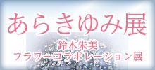 秋桜祭 永遠のCOSMOSの世界