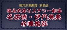 朗読会「福永武彦ミステリー劇場 名探偵・伊丹英典@睡鳩荘」