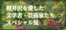 軽井沢を愛した文学者・芸術家たち スペシャル