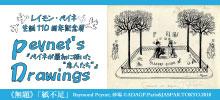 """レイモン・ペイネ生誕110周年記念 Peynet's Drawings「ペイネが最初に描いた""""恋人たち""""」"""