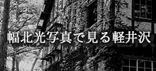 幅北光写真で見る軽井沢の文学者、皇室、歴史的建造物…