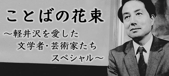「ことばの花束~軽井沢を愛した文学者・芸術家たちスペシャル~」展
