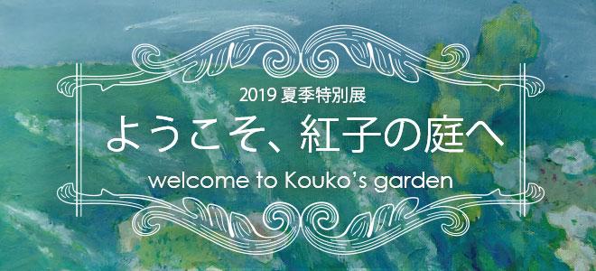 特別展「ようこそ、紅子の庭へ」