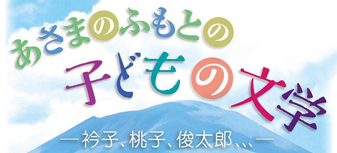 夏季特別展「あさまのふもとの子どもの文学― 衿子、桃子、俊太郎、、、―」