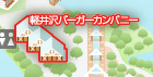 軽井沢バーガーカンパニー