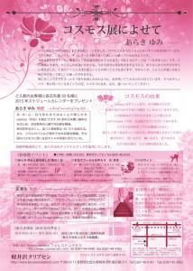 20140826suikyu02