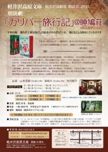 2015軽井沢演劇部朗読劇2
