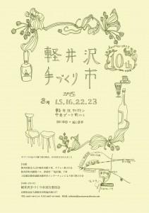 150724karuizawa1-1